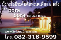 The bora bora - Bed and Dream : Hua Hin - Pranburi